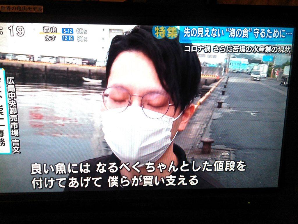 テレビ新広島で放映されました。